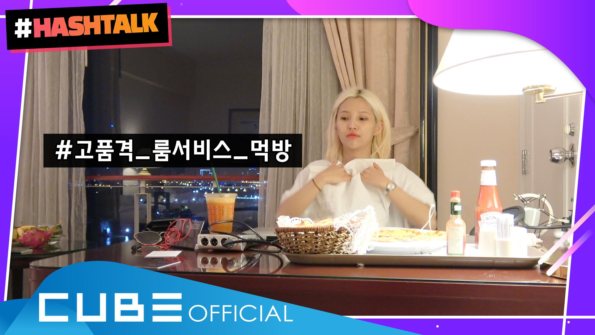 [#HASHTALK] EP.5 감튀러버 소연이의 룸서비스 먹방ㅣ(여자)아이들 ((G)I-DLE)