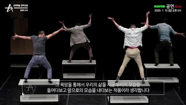 [예고] 무용 <호모파베르> 공연실황 생중계