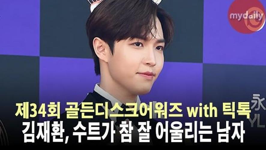 [김재환:KIM JAE HWAN] '수트가 참 잘 어울리네'