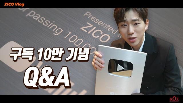 지코 Q&A🤔|구독 10만 기념 Q&A (Feat. 실버버튼 언박싱)