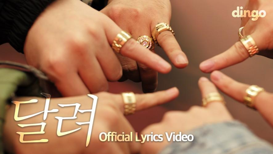 달려 - 다모임 (염따, 더 콰이엇, 사이먼 도미닉, 팔로알토, 딥플로우) / [Offical Lyrics Video]