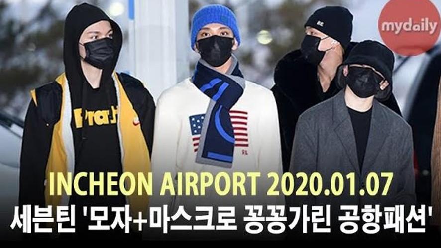 [세븐틴:SEVENTEEN] '모자+마스크로 꽁꽁 가린 공항패션'