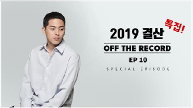 """김용진의 OFF THE RECORD Ep 10 """"2019 방송 결산 특집"""""""