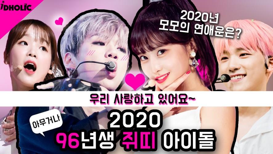 2020년 쥐띠 96즈 아이돌 신년운세🌟 모모 연애운까지?! [세븐틴/오마이걸/TWICE/워너원]