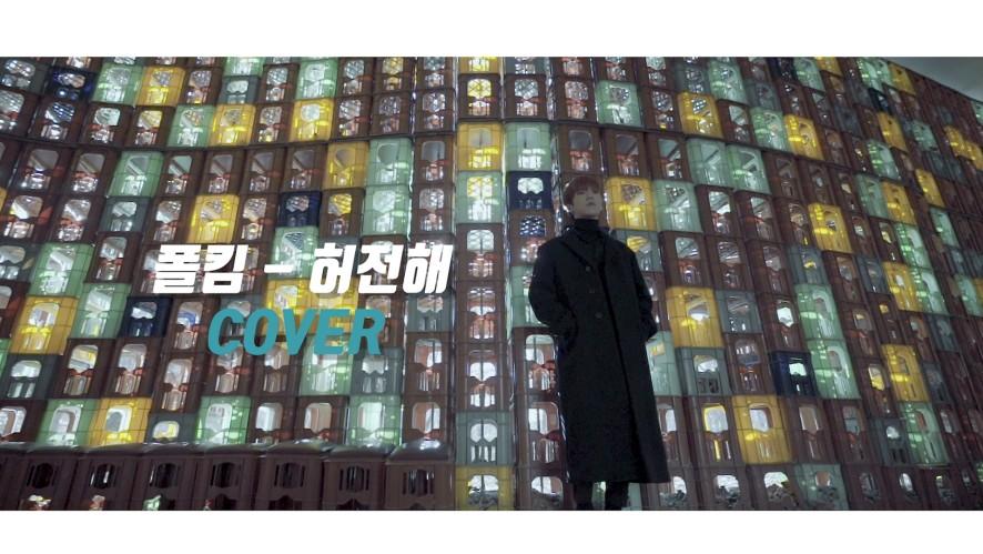 [D:DLIVE] 현오(Hyun Oh) - 폴킴 '허전해'