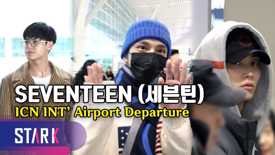 세븐틴, 이른 아침 눈 비비며 출국 '캐럿, 잘 다녀올게요!' (SEVENTEEN, 20200107_ICN INT' Airport Departure)