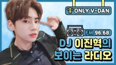 [REPLAY] DJ LEE JIN HYUK's Visible Radio 📻