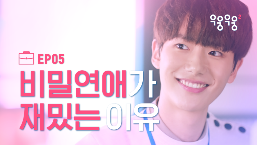 ⚡ Dating in Secret is Fun! It's Thrilling! [Woong Woong2] EP05 Our Secret