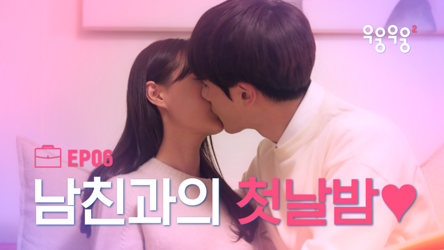 💖My boyfriend came to my house for the 1st time [Woong Woong2] EP06 My Heart is Fluttering
