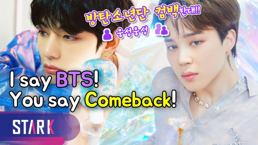 I say BTS! You say Comeback! BTS is coming on Feb 21 (방탄소년단이 온다! 2월 21일 컴백)