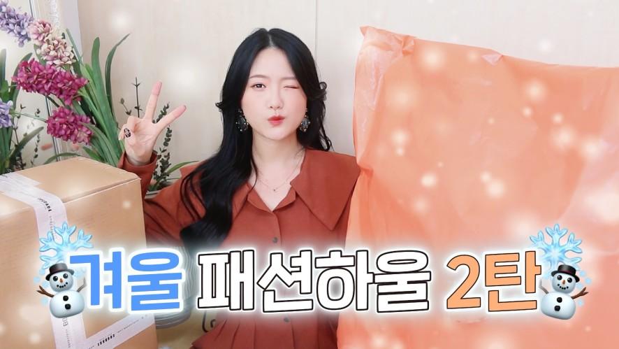 니트부터 코트까지 소장가치💯겨울 패션하울 2탄~!!!