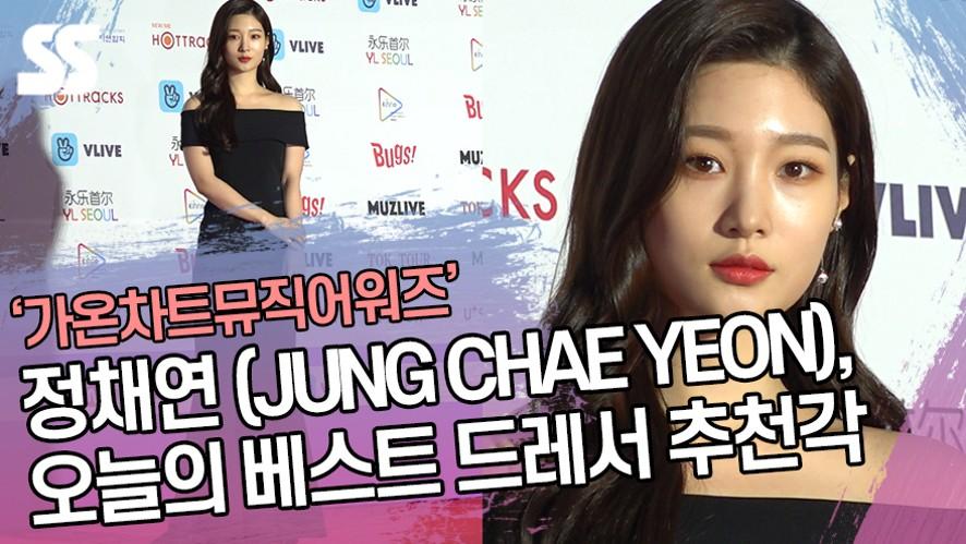 정채연 (JUNG CHAE YEON), 오늘의 베스트 드레서 추천각 (가온차트뮤직어워즈)