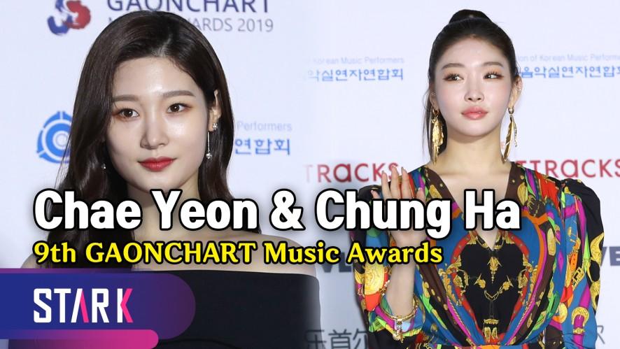 '영원한 아이오아이 우정' 정채연&청하 (Chae Yeon&Chung Ha, 9th GAONCHART Music Awards)