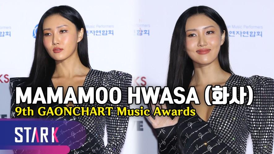 마마무 화사, 오늘도 '시선 집중' HIP한 패션 (MAMAMOO HWASA, 9th GAONCHART Music Awards)