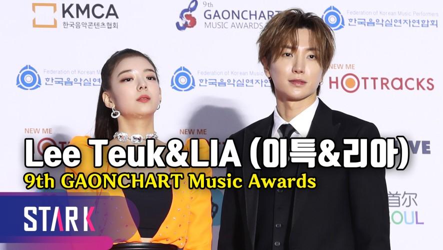 후배 리아 능숙하게 리드하는 슈퍼주니어 이특 (Super Junior Lee Teuk & ITZY LIA, 9th GAONCHART Music Awards)