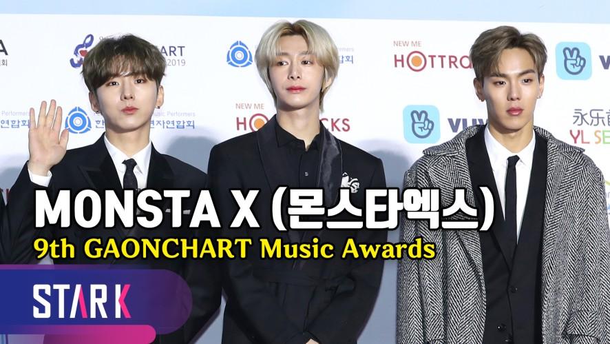 몬스타엑스, 완벽한 피지컬에 완벽한 슈트핏 (MONSTA X, 9th GAONCHART Music Awards)