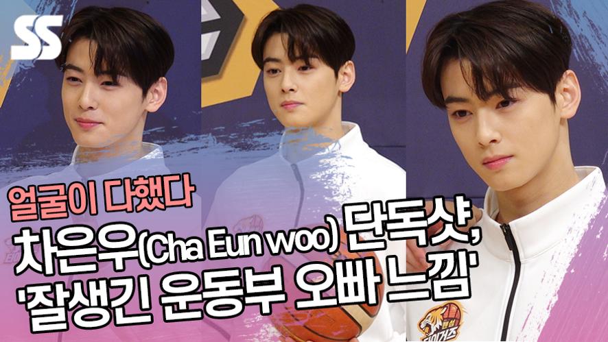 차은우(Cha Eun woo) 단독샷, '잘생긴 운동부 오빠 느낌' ('진짜농구, 핸섬타이거즈' 제작발표