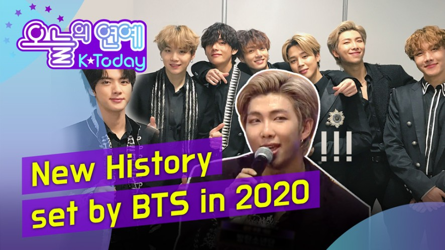New History set by BTS in 2020! (새해부터 신기록 행진~방탄소년단♪)