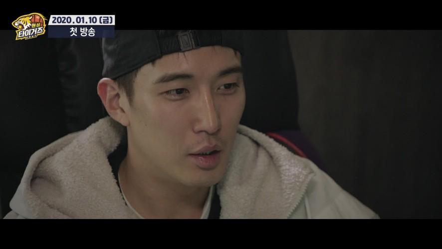 [핸섬타이거즈] 강경준 티저 '농구 대디♥ 팀킬 전문 아빠가 진짜 농구를 한다고?' /Handsome TigersTeaser