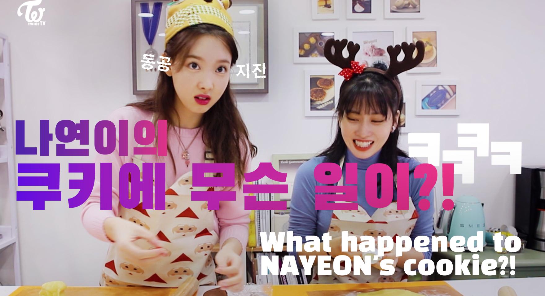 "TWICE TV ""복자매의 쿠키 만들기"""