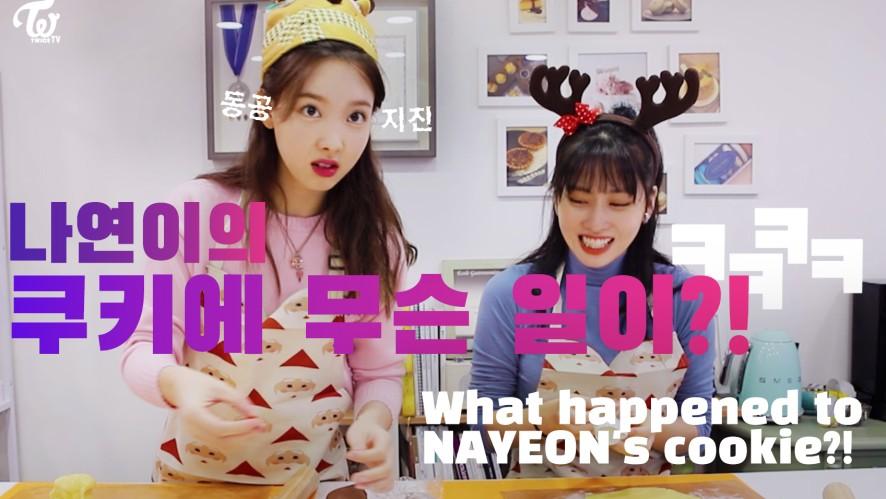 "TWICE TV ""NAYEON and MOMO baking cookies"""