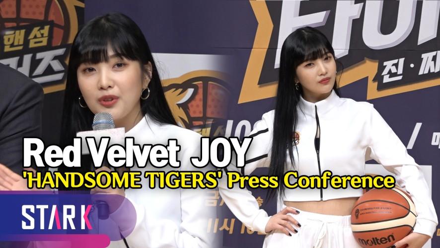 '핸섬타이거즈' 레드벨벳 조이, 농구부 미모의 매니저! (Red Velvet JOY, 'HANDSOME TIGERS' Press Conference)