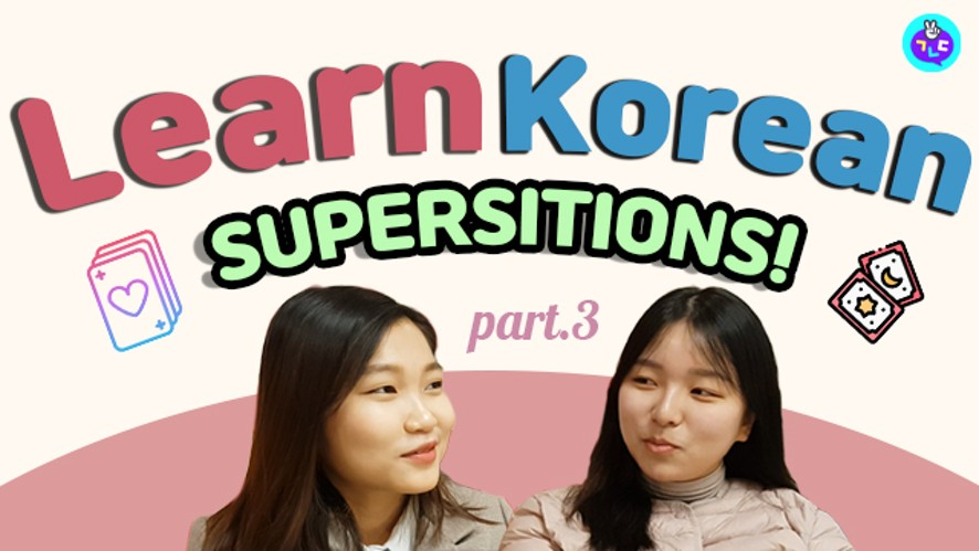 [Part 3] Learn Korean Supersitions!