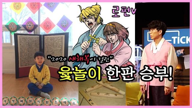 [로펀v] 신년맞이 로맨틱펀치 윷놀이 대회! 새해복의 운명을 건 피할 수 없는 한판승부!