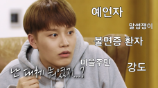[NCT LIFE] Ep.16 The full moon has risen~ Secrets of the birth of werewolves