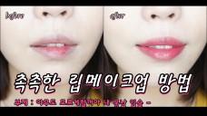 [1분팁] 립밤을 활용한 촉촉한 립메이크업