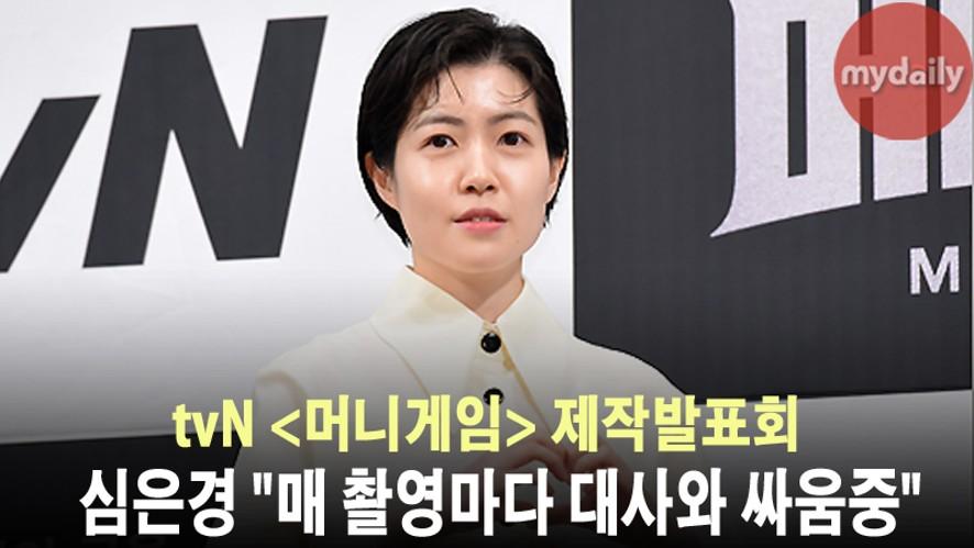 """[심은경:Shim Eun Kyung] """"<머니게임>, 매 촬영마다 대사와 싸움중"""""""