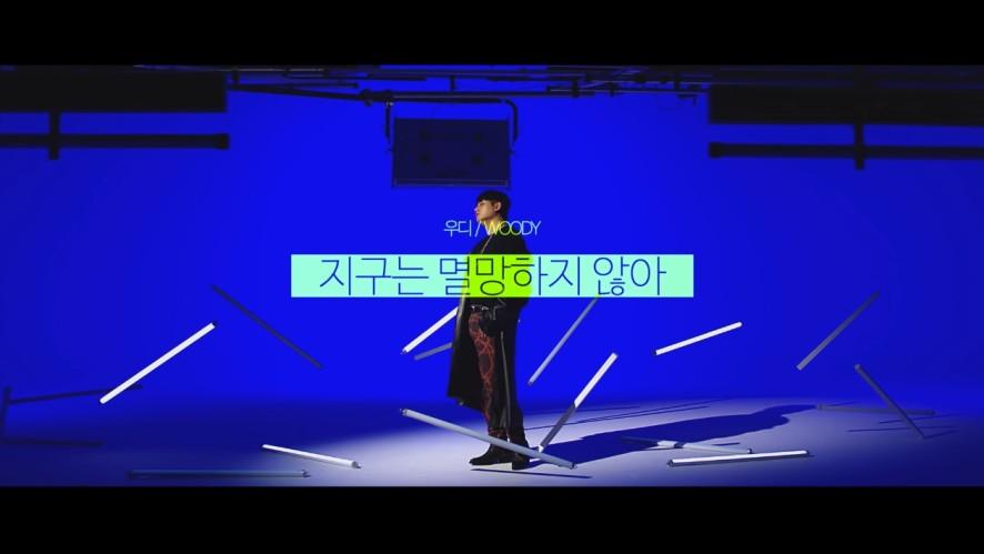 [우디] '지구는 멸망하지 않아(Nothing's gonna be changed)'  Special LIVE #3