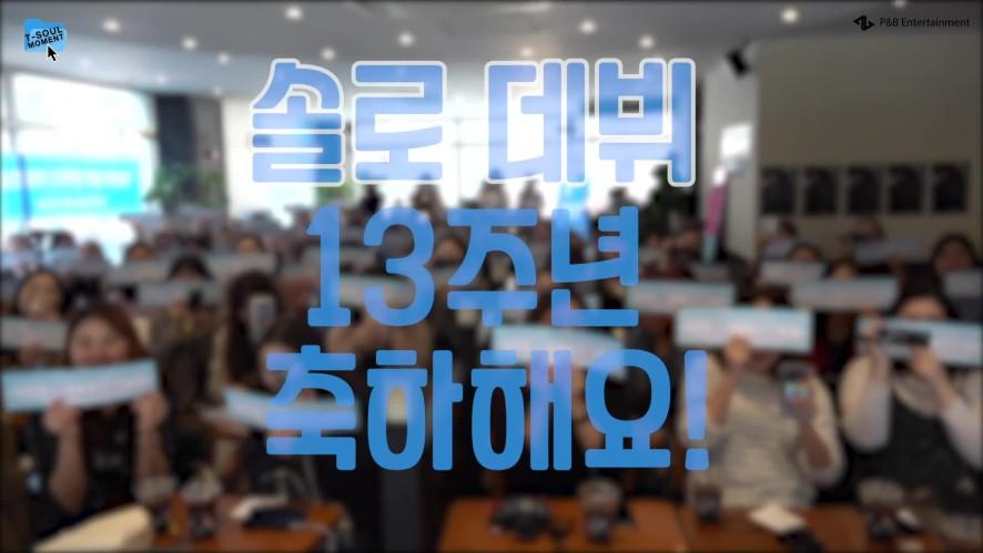 T-SOUL MOMENT EP01 | #솔로데뷔13주년 #부산팬미팅모먼트💙