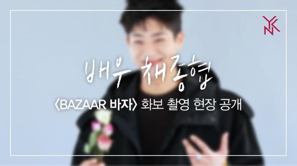 [채종협] '바자' 화보 촬영 현장 공개
