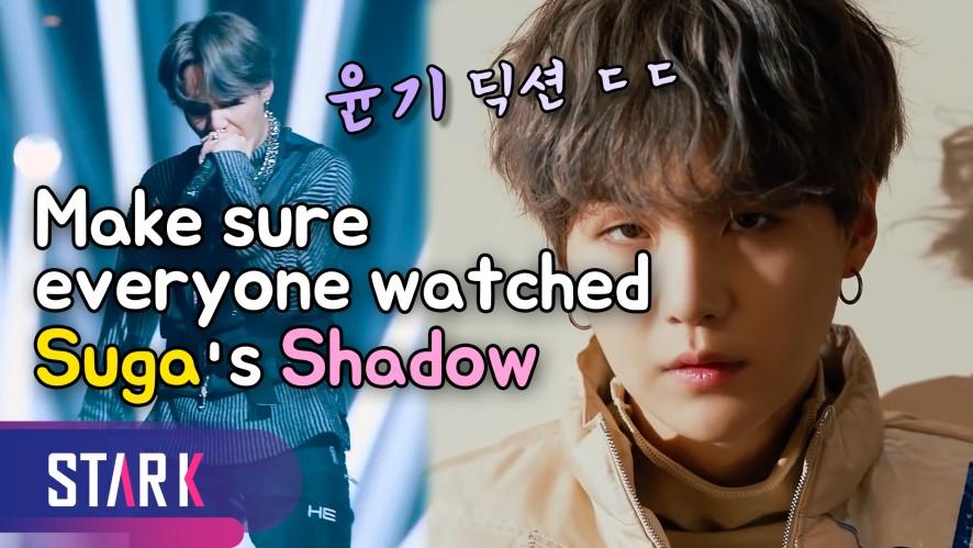BTS Suga's Shadow, make sure everyone watch (방탄소년단 슈가 'Shadow', 안 본 사람 없게 해주세요)
