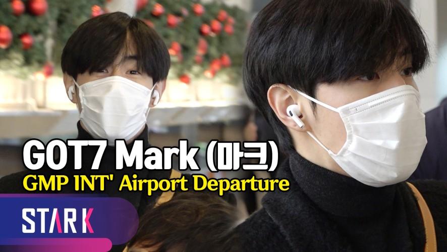 갓세븐 마크, 살살 녹는 눈웃음에 심쿵 (GOT7 Mark, 20200110_GMP INT' Airport Departure)