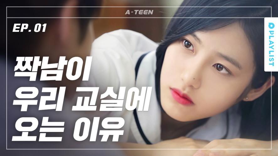 [에이틴 시즌1- ATEEN] EP.1 평범하지 않은, 아 사실 평범하기 싫은. 출처: 플레이리스트