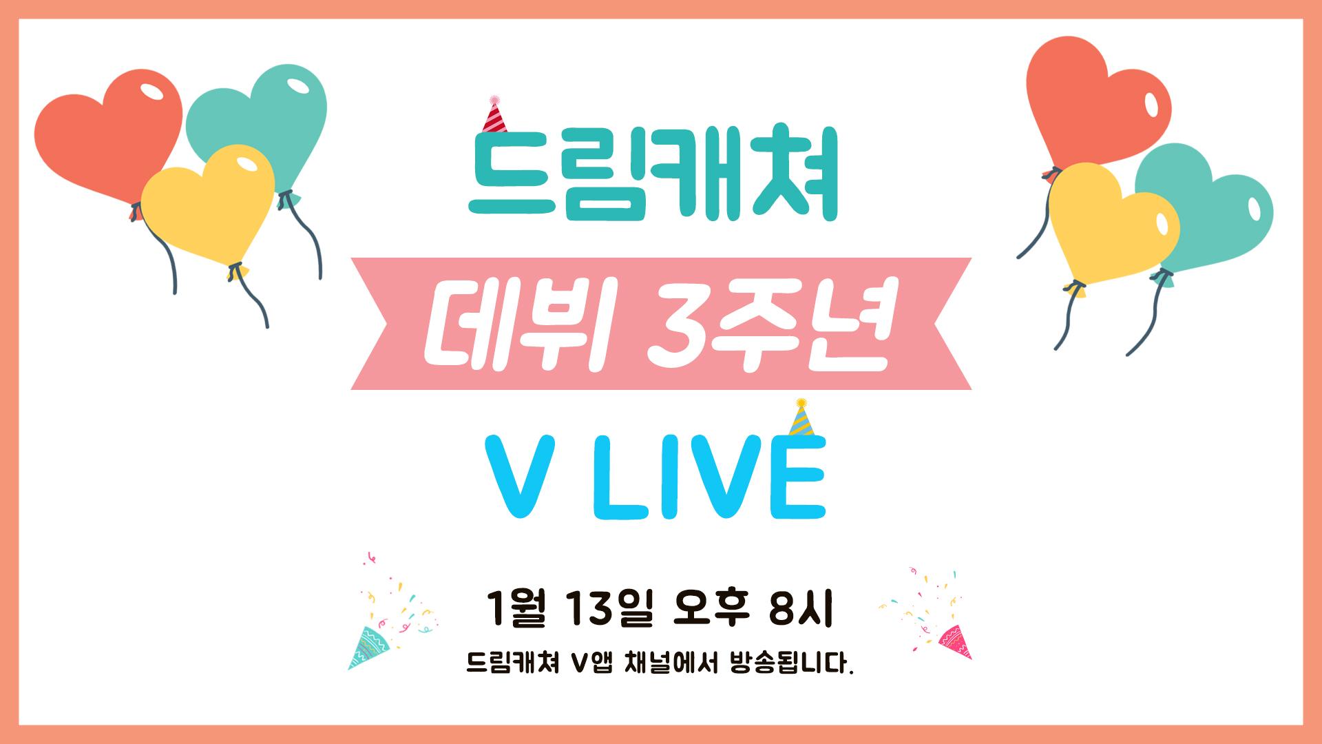 [드림캐쳐] 데뷔 3주년 기념 V LIVE 🎂