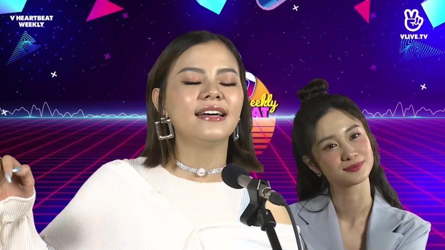TIA HẢI CHÂU hát AI ĐƯA EM VỀ - V HEARTBEAT WEEKLY