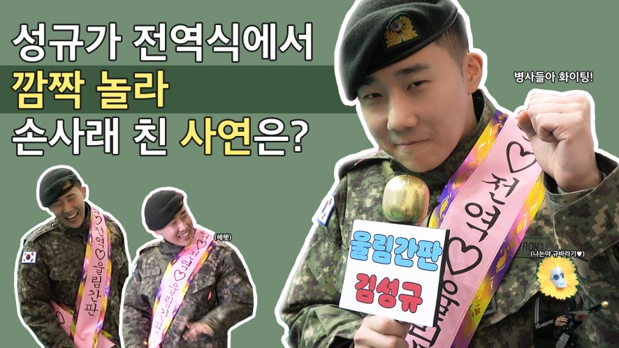 "Why Was Sung Kyu Surprised at Discharging Event?|Kim Sung Kyu ""Day of Getting Discharged"""