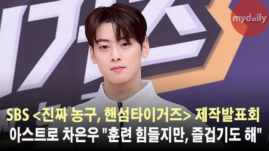 """[차은우:Cha Eun Woo] """"훈련 힘들지만, 농구에 몰두할 수 있어 즐거워"""""""