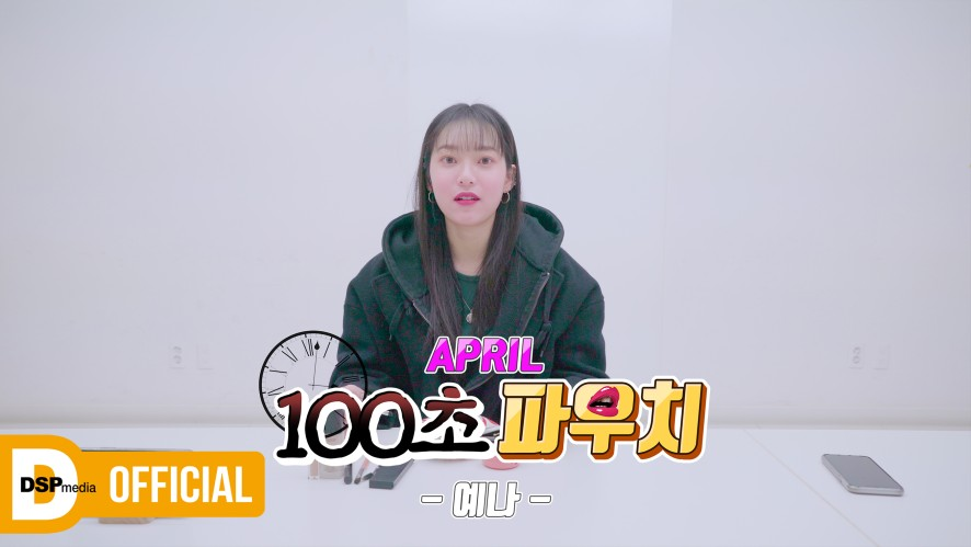 What's in your Pouch??🍇ㅣ예나의 100초 파우치 소개ㅣ온에어프릴2 E41ㅣAPRIL