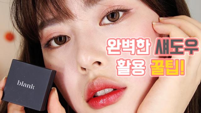 [꼬자매 X 블랭크] 완벽한 섀도우 활용 꿀팁! How to Perfect Eyeshadow