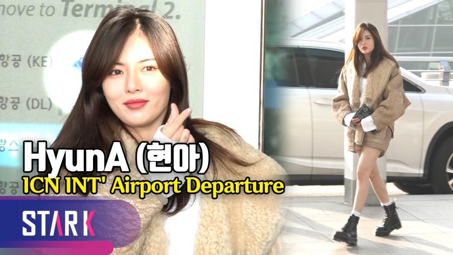 현아, 강추위에도 하의실종 패션 (HyunA, 20200110_ICN INT' Airport Departure)