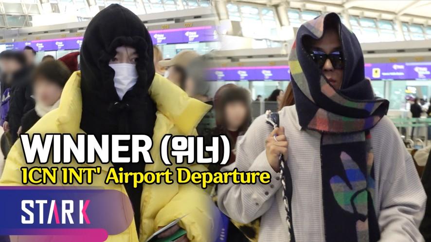 위너 송민호·김진우, 아무나 소화 못하는 독특한 패션 (WINNER, 20200110_ICN INT' Airport Departure)