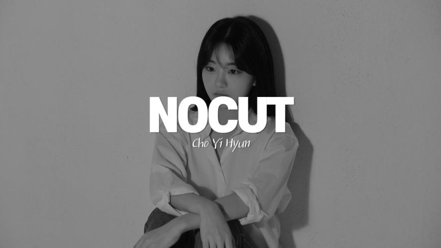 [조이현] 언빌리버블 조이현 배우의 프로필 촬영 현장