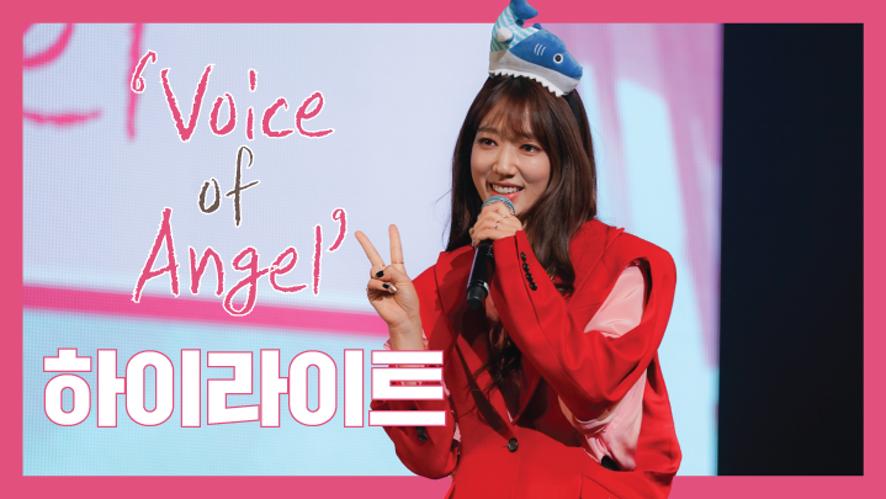 [박신혜] 2019 박신혜 팬미팅 'Voice of Angel' 하이라이트 영상 공개