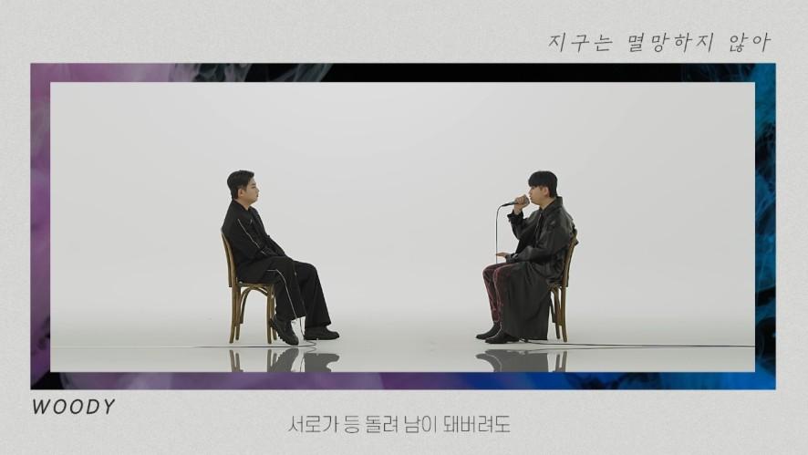 [우디] '지구는 멸망하지 않아(Nothing's gonna be changed)'  Special LIVE #4