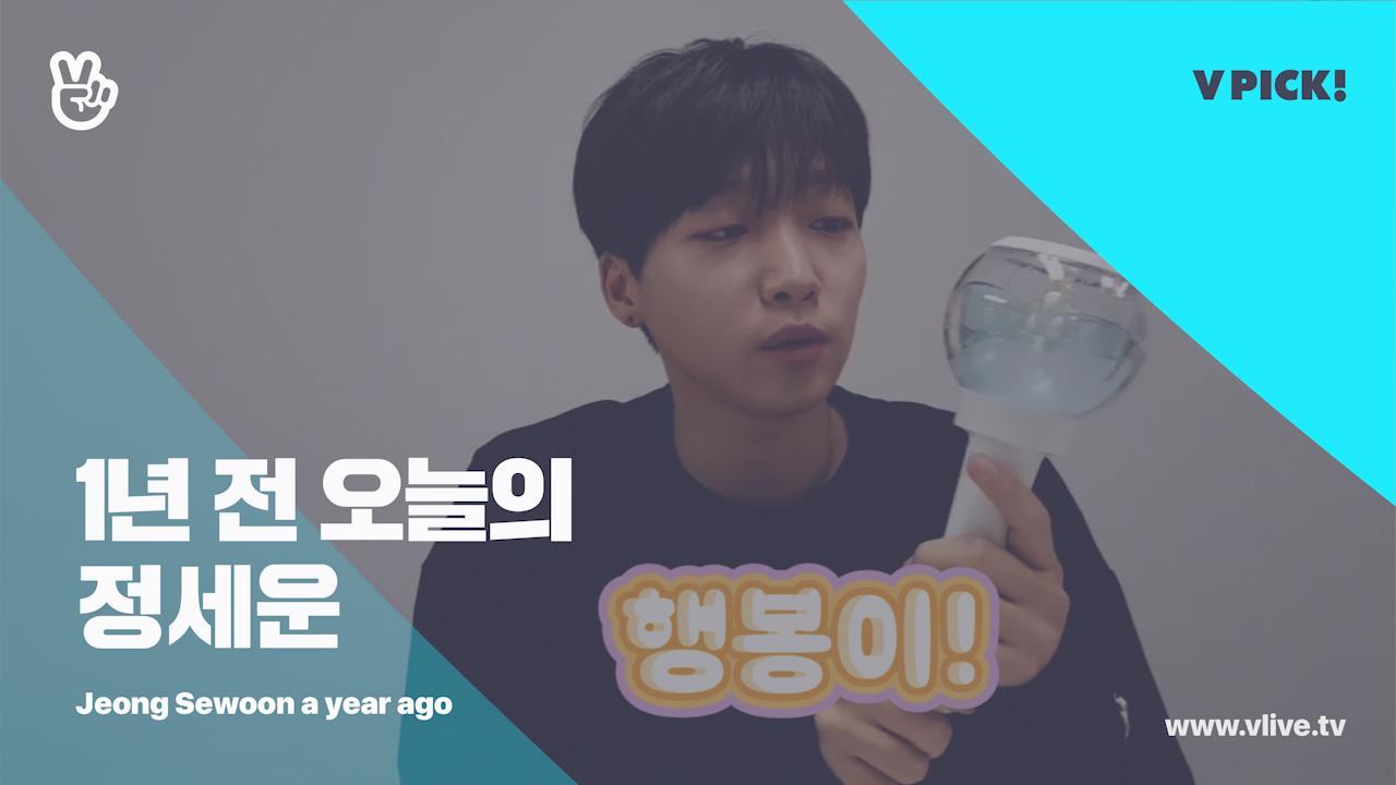 [1년 전 오늘의 Jeong Sewoon] 데뷔 500일차 천재 밤톨의 응원봉 이름 정하기🍀. (Sewoon naming his light stick a year ago)