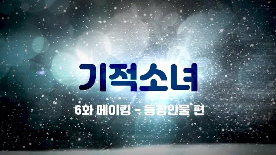 [기적소녀 메이킹 ep6]등장인물 편